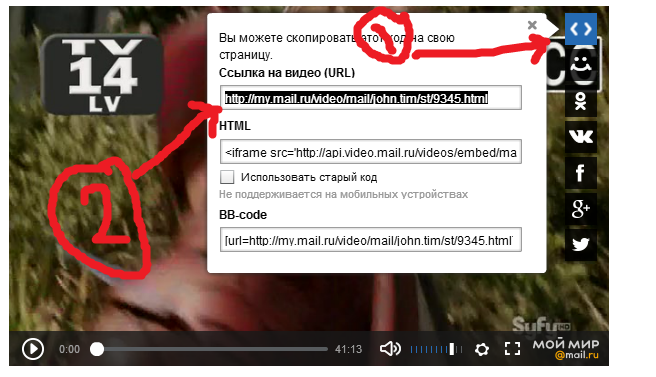 Instructions How to Find and Copy The URL of Video Embeds